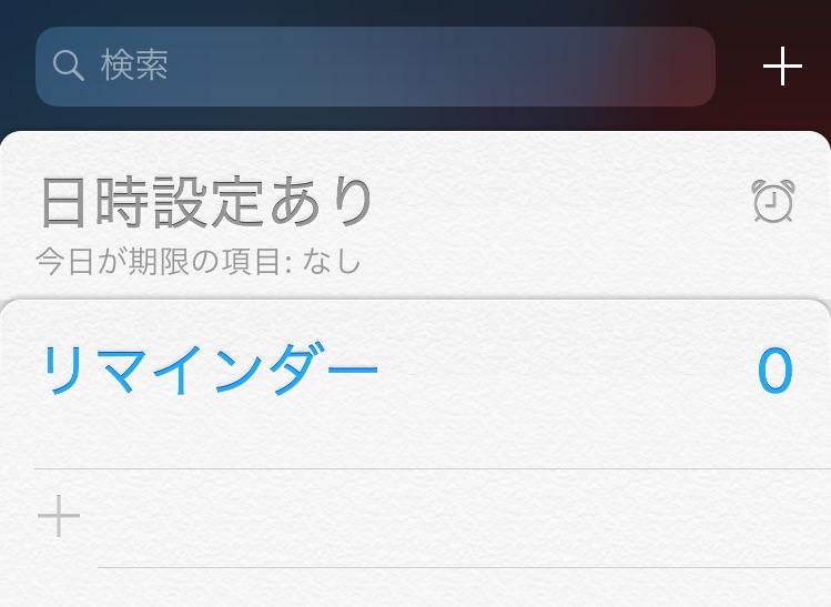 iPhoneリマインダー