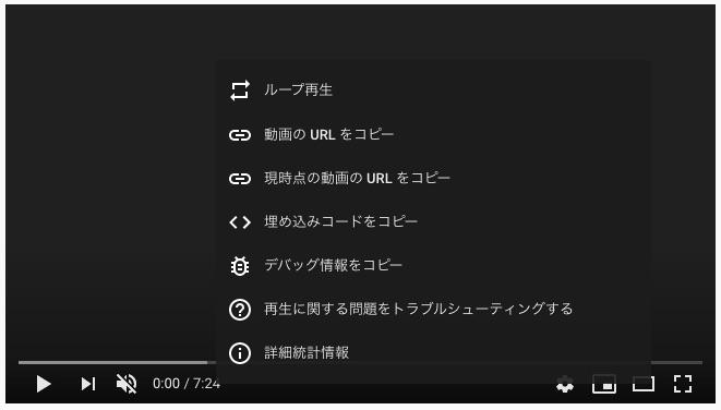 YouTube動画を右クリック