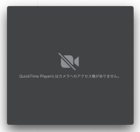 Quicktime Playerにはカメラへのアクセス権がありません。