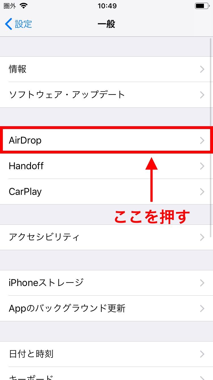 「AirDrop」を押す
