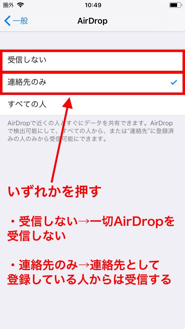 AirDropの設定を押す