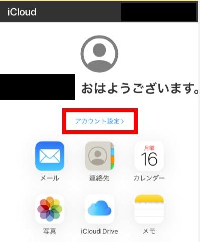 iCloudログイン