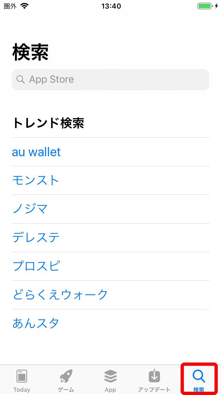 トレンド検索でアプリを探す